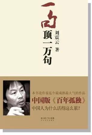 书单 | 9部最值得看的中国当代小说,你都看过吗?