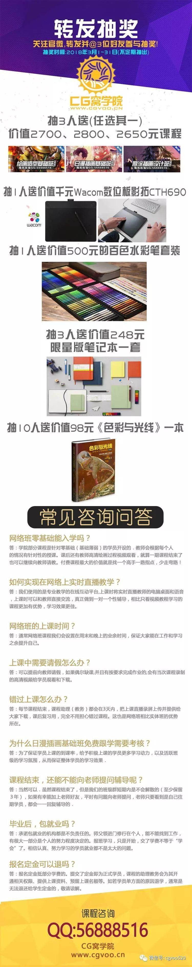 送千元wacom手绘板,百色水彩笔等,快来!