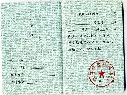 项目经理�y.i_考证:全国物业行业项目经理职业资格证书考前培训