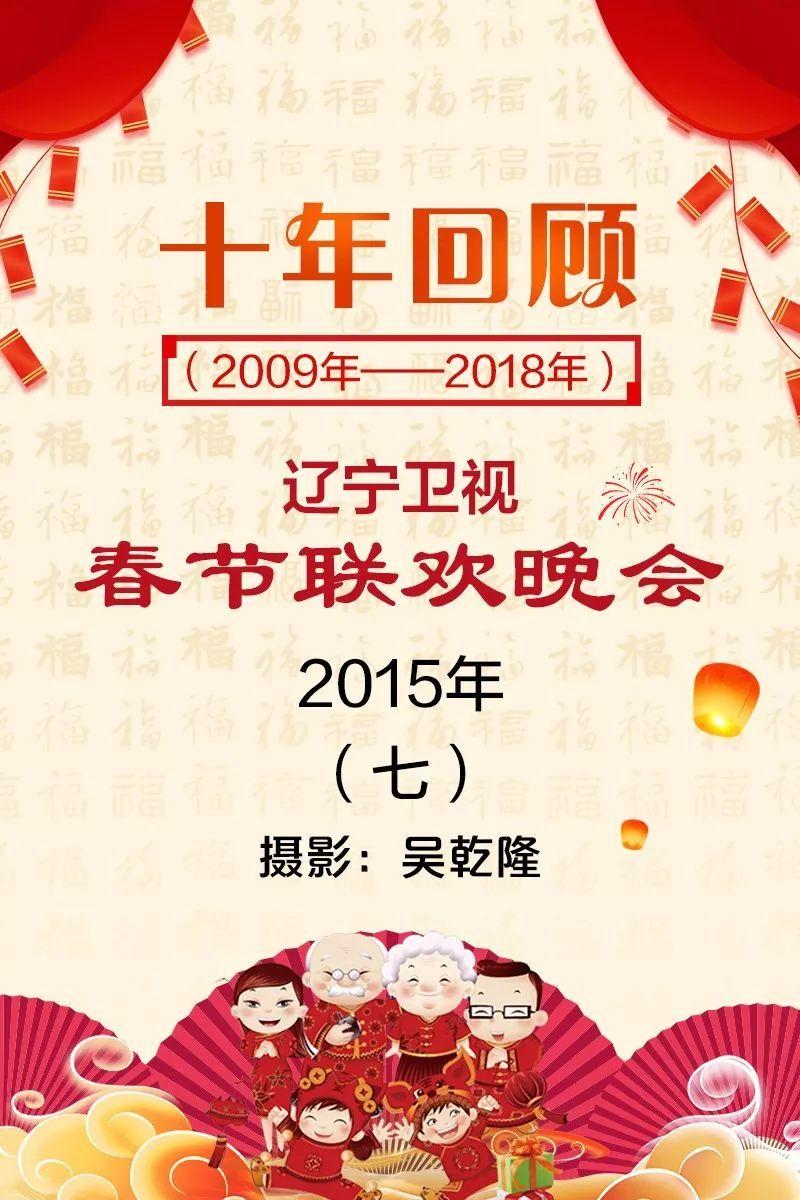 十年回顾|2015年辽宁卫视春节联欢晚会