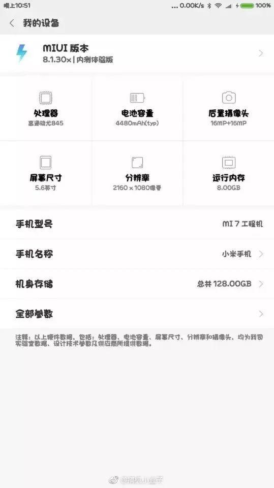 小米7主要规格曝光 骁龙845+4480mAh电池容量的照片 - 4