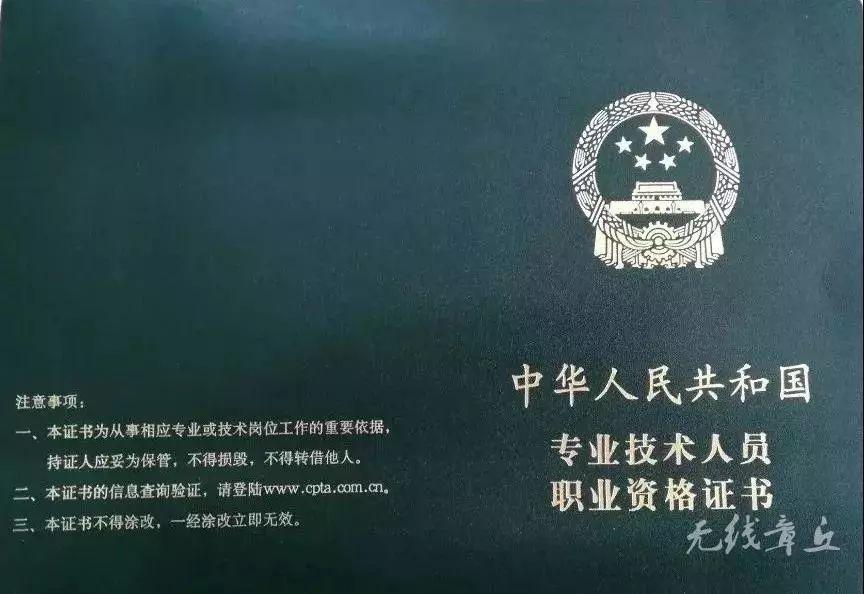 会计专业资格�y.i_章丘考生:2017年度初级会计专业技术资格证书开始