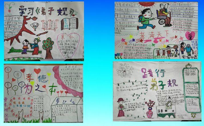 """以""""弟子规""""""""孝""""为主题,让学生和家长一起绘制手抄报,不仅将孝行思想"""