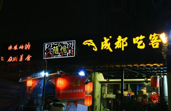 """一家宽窄巷子旁边以""""烤鱼片""""走红的川菜店,给你不一样的川菜体验!"""