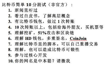 比特币华人新首富:卖房炒币狂赚125亿 盛世下有隐忧的照片 - 2