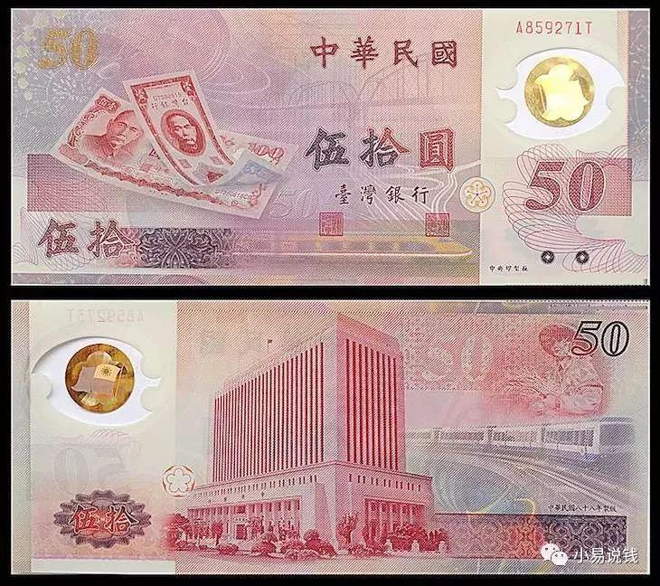 中国有3张塑料钞,你有哪张?