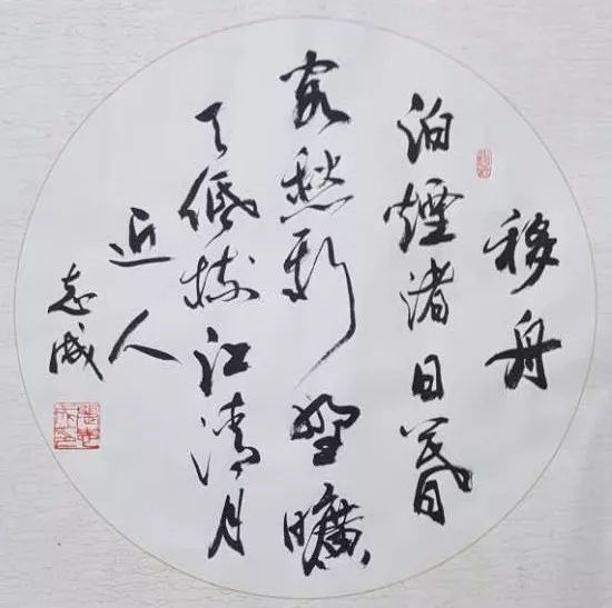 《艺展中国》2018新春贺岁篇——张志成书法作品展图片