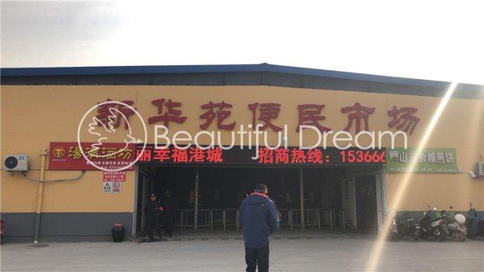 连云港市迎来首家智慧农贸市场——新华苑便民市场