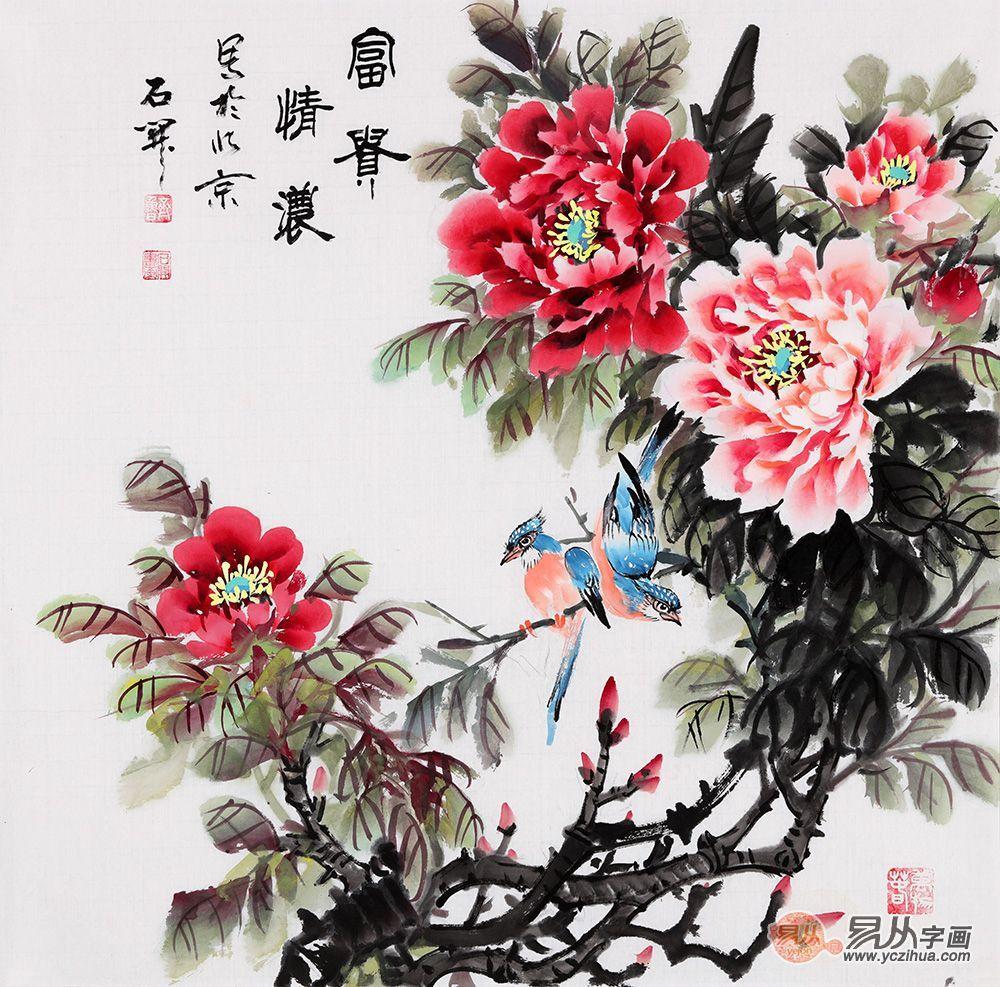 石开斗方国画牡丹作品《富贵情浓》(作品来源:易从网)