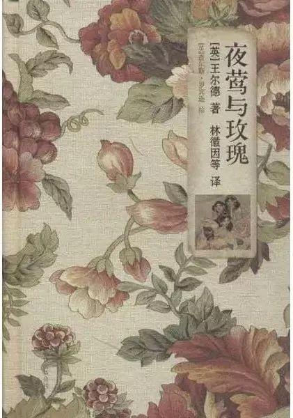 夜莺与玫瑰英文朗�_王尔德的童话集直接被命名为《夜莺与玫瑰》,译者是林徽因等.