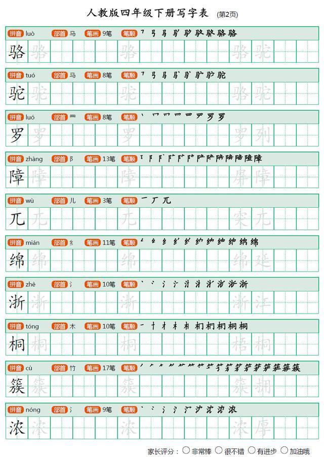 人教版小学语文四年级下册会写生字表楷书字帖 带笔顺组词