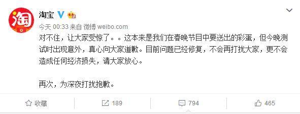 """淘宝深夜弹出""""央视春晚""""广告无法关闭 官方致歉的照片 - 4"""