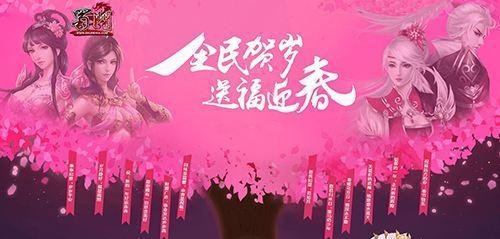万人送福抢百万红包《蜀门》新春版逗战江湖