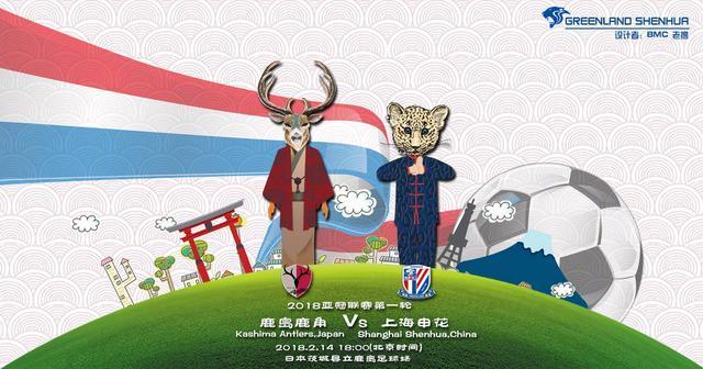 申花发布亚冠首战海报:新年首战遂鹿茨城 中国猎豹对阵日本鹿