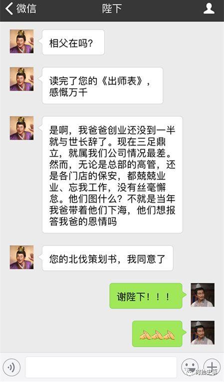 假如诸葛亮也有微信,他会在朋友圈吐槽什么? 爆笑恶搞 第13张
