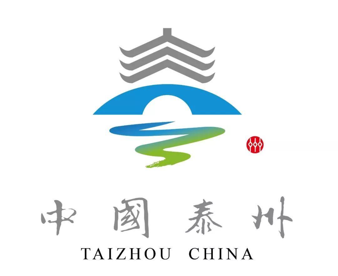 泰州城市logo评选,只差您的一票了!参与有奖哦图片