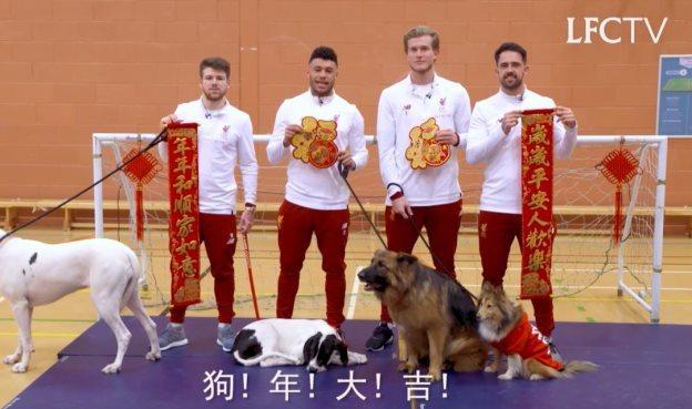 """利物浦足球俱乐部""""狗年挑战赛""""新年短片"""