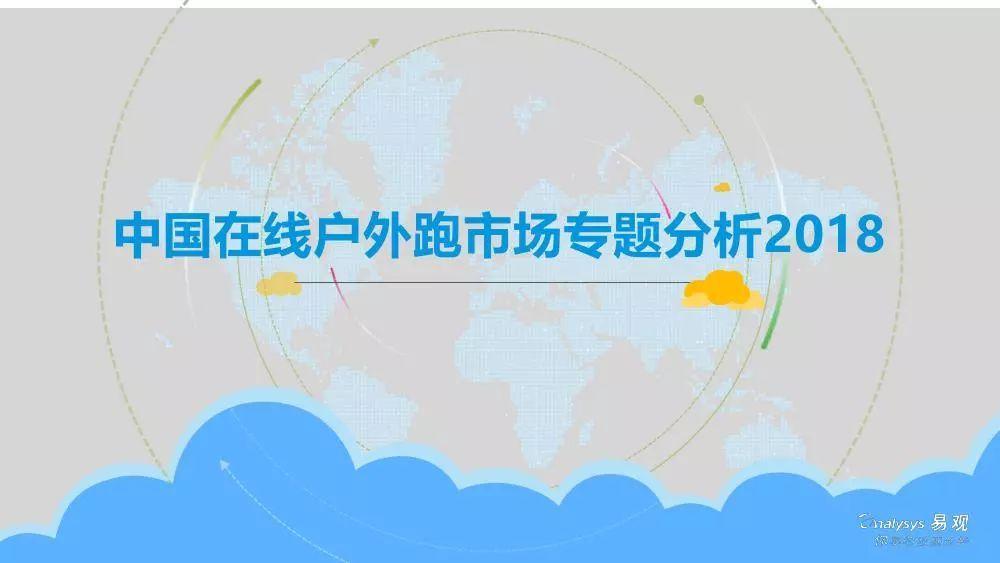 易观:中国在线户外跑市场专题声名2018