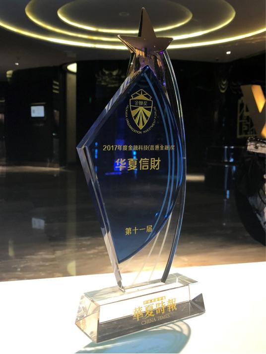 金蝉奖榜单揭晓,华夏信财荣膺年度普惠金融奖