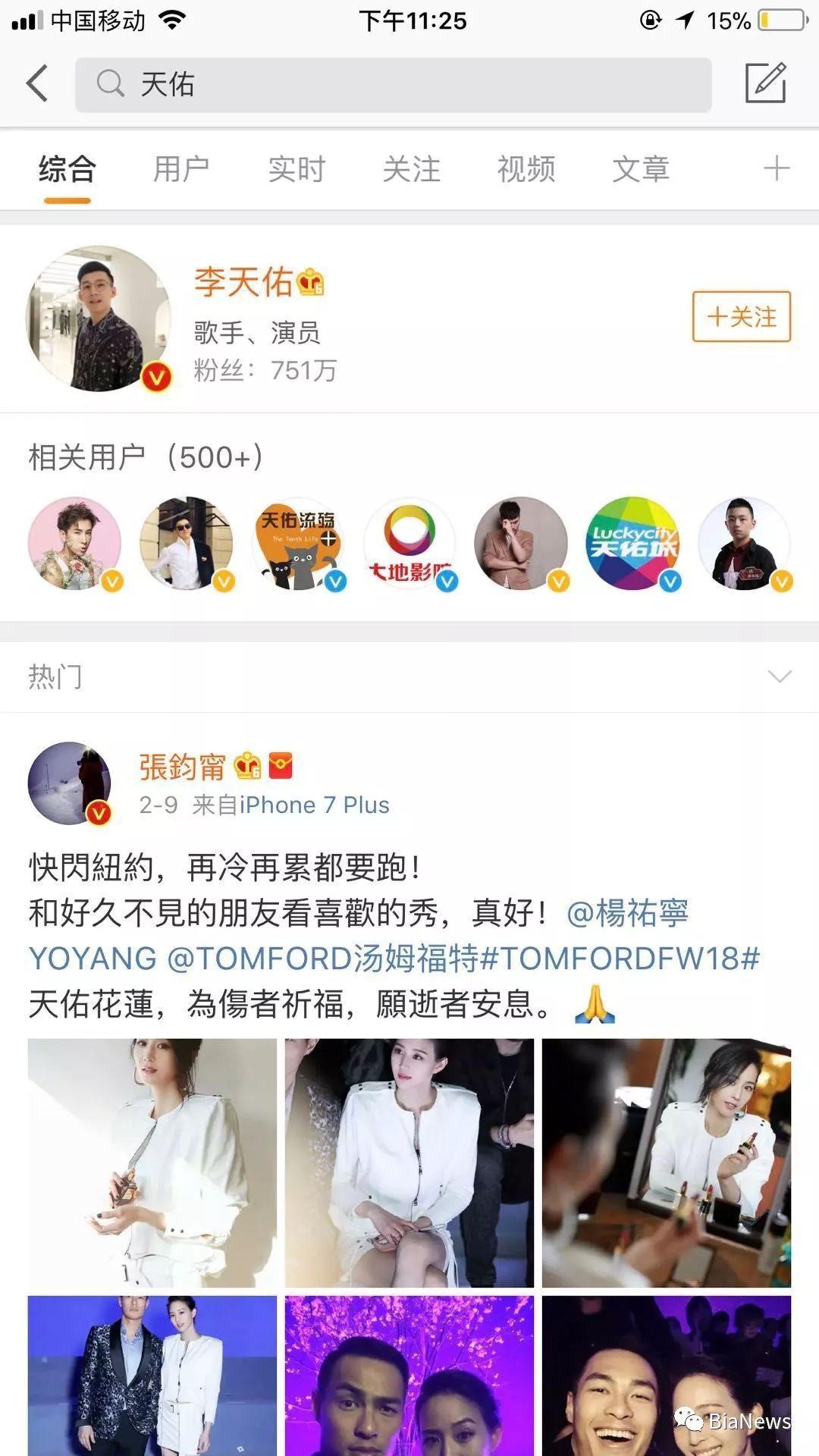 MC天佑被禁播 网友:公众人物就该宣扬正确的道德价值观