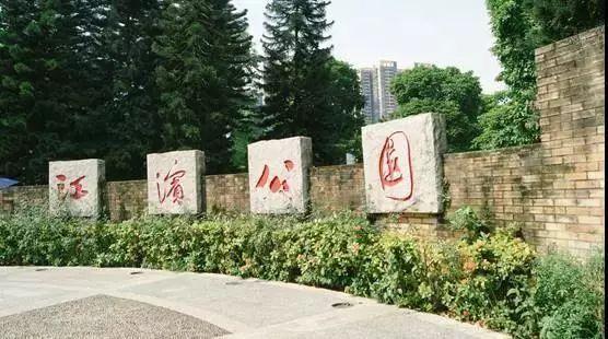 """我想带你去江滨公园 一起买包鱼饲料 凤山公园 曾经的""""人民公园"""" 我想"""