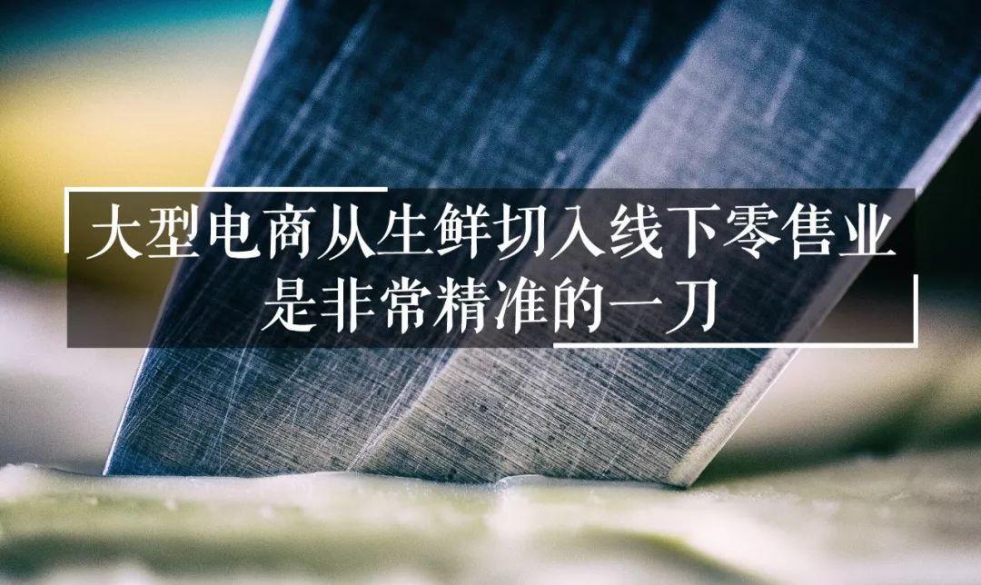吴晓波:为什么他们对盒马鲜生说NO