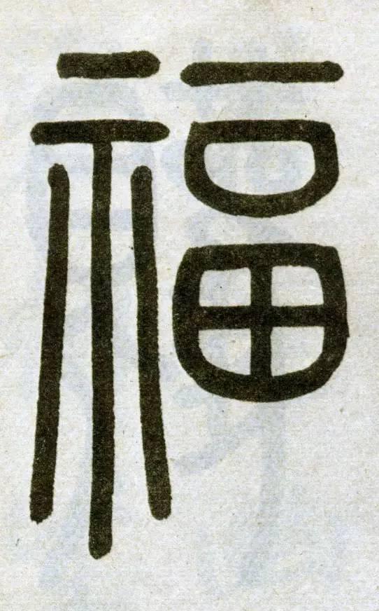 五福临门, 老子 六十七章 的命题 刘先银题赠田勇 慈,故能勇