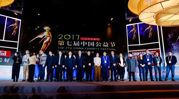华夏信财再度荣膺中国公益节年度公益集体、公益人物两项大奖