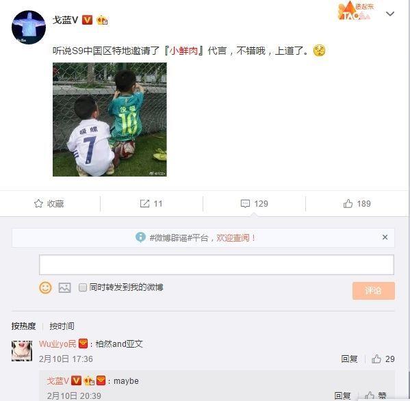 三星Galaxy S9系列大调整:中国区可能邀请代言人的照片 - 3