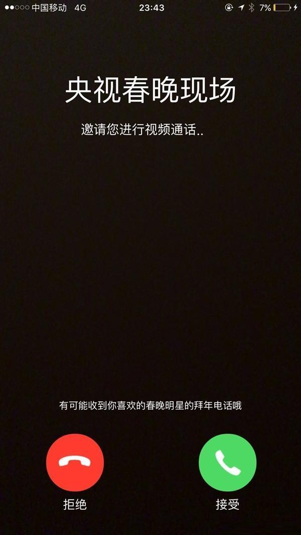 """淘宝深夜弹出""""央视春晚""""广告无法关闭 官方致歉的照片 - 3"""