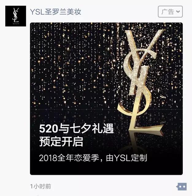 YSL上线朋友圈广告,另一面惊喜是否挑起你的兴奋点?
