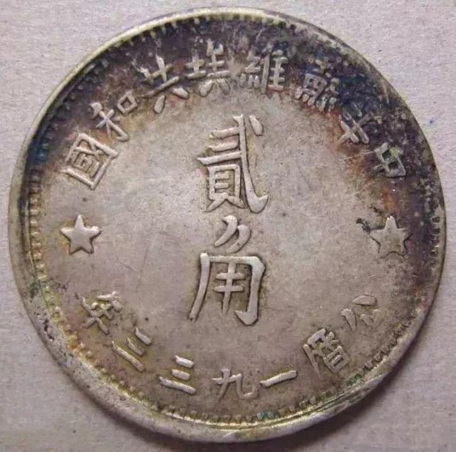 红军造的这些银元:估计很多藏友没见过