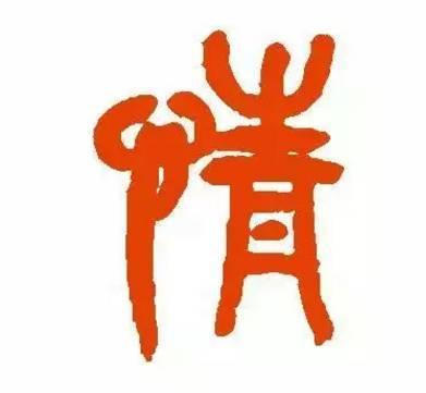 爱上情人网官网_情人节丨书法让你爱上爱情_搜狐文化_搜狐网