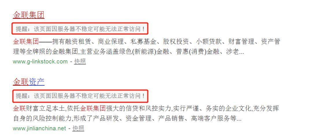 据投资人所述,截至吕尚简跑路,金联集团未兑付资金近3亿元,受害者遍及江苏省苏州市、无锡市以及广东省广州市,约有600余人。