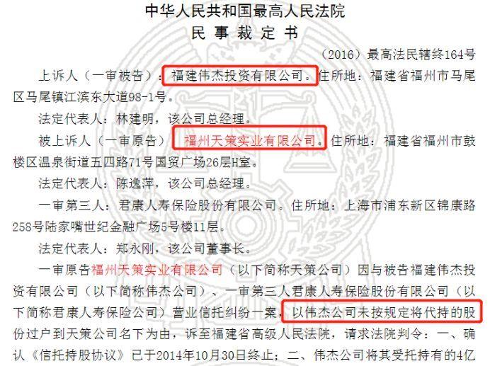 天策实业起诉称,2011年11月,其与伟杰投资签订《信托持股协议》把2亿股君康人寿保险的股份委托其代持。