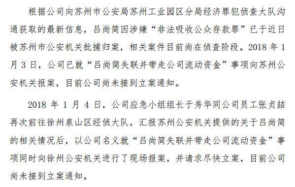 金瑞科技发布公告称吕尚简已被批捕归案