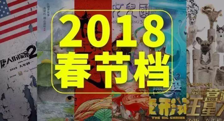 2018春节档电影抢先知!准备约哪一部?