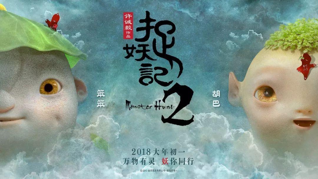 """投资超23亿的春节档""""五大金刚"""" ,你站胡巴还是昊然?"""