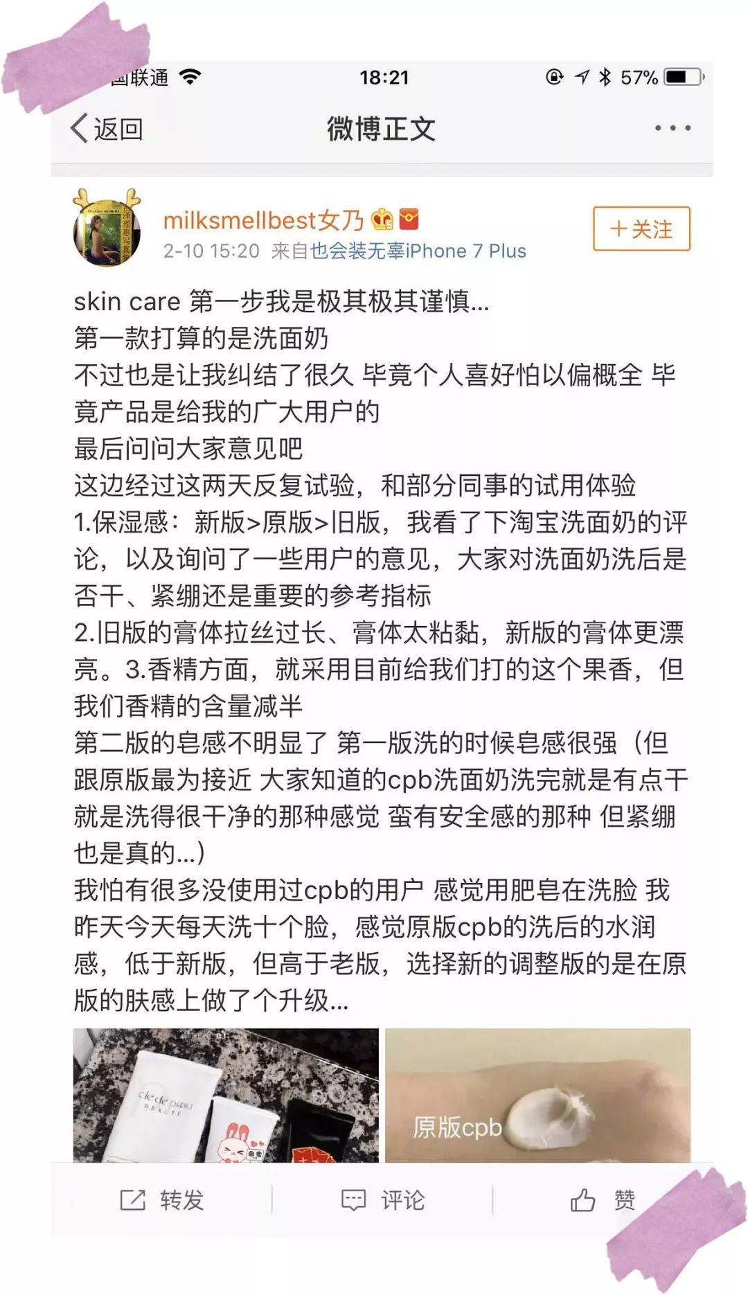 中国网红逆天啊,化妆品和护肤品了都能打版?!!CPB、ARMANI已上打版名单!