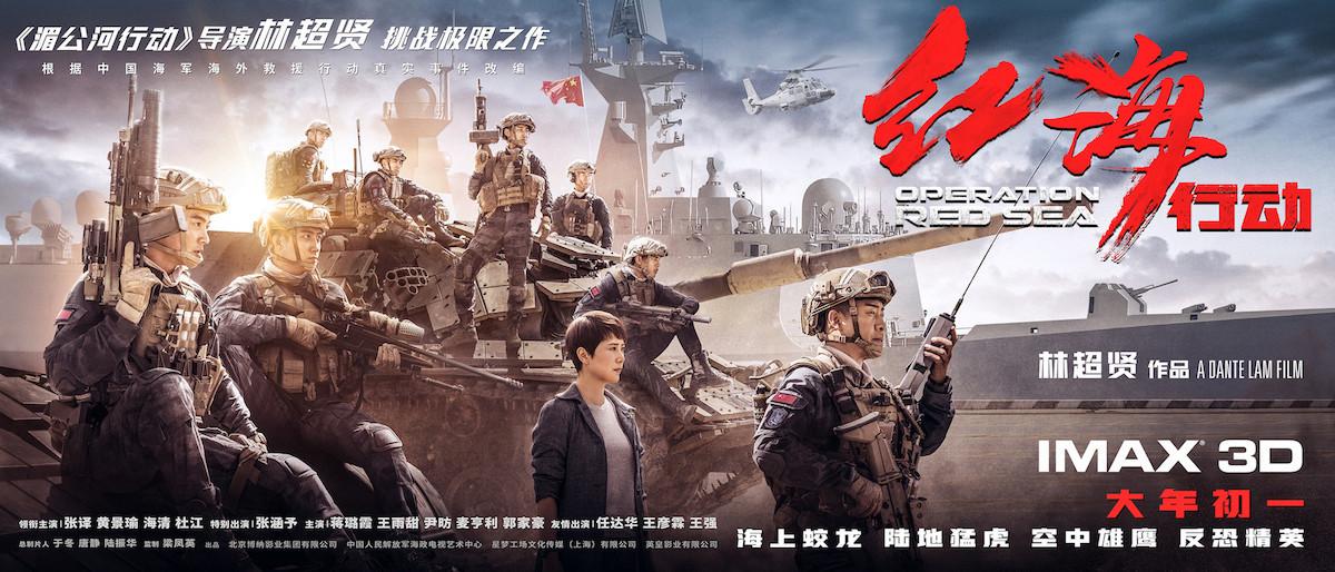 娱乐 正文  搜狐娱乐讯 电影《红海行动》即将于2月16日大年初一上映