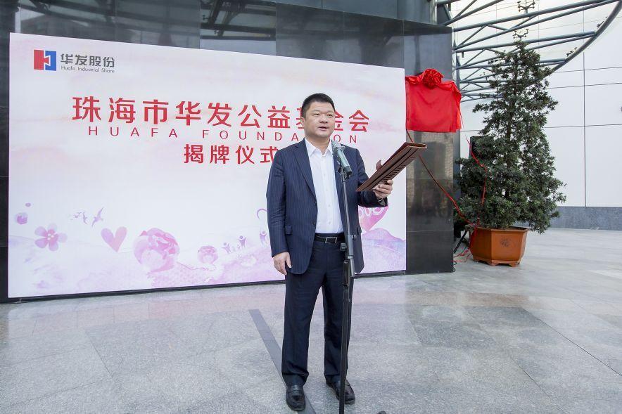 华发集团董事长李光宁在揭牌仪式上致辞