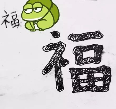 易烊千玺和郑容和的手写福,希望男神可以成为你们的锦鲤,让你们扫出图片