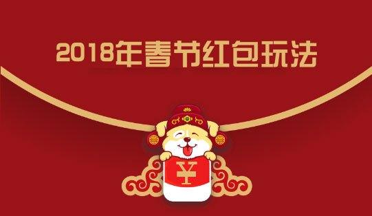 腾讯公布黄金红包春节玩法 高调杀入春节红包大战