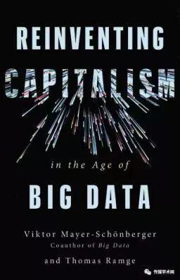 《大数据时代资本主义的重生》