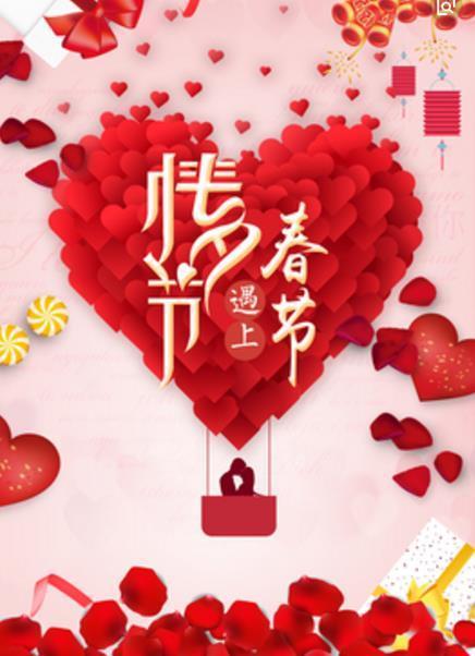情人节碰撞中国春节 拖儿带女的中年妇女 你是怎样度过的