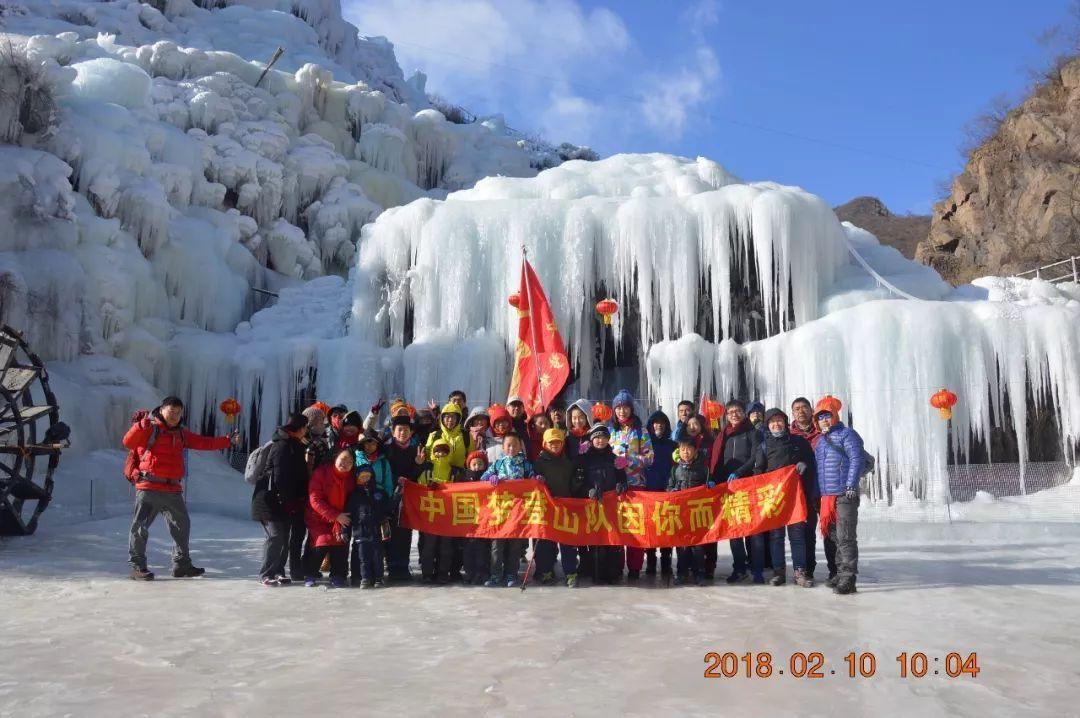 神泉峡赏冰之旅,中国梦登山队第一百八十五次活动简报图文版