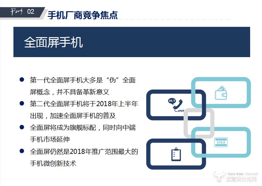 全面屏将成为旗舰标配 同时向中端手机市场延伸