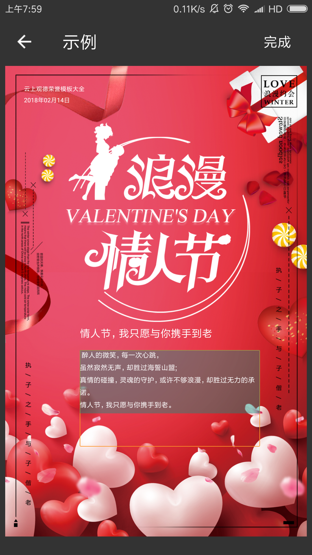 2018年情人节祝福语电子贺卡大全,不看对不起情人