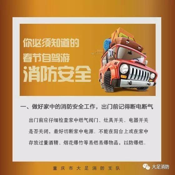"""春节自驾出行,消防安全需""""内外兼顾""""!"""