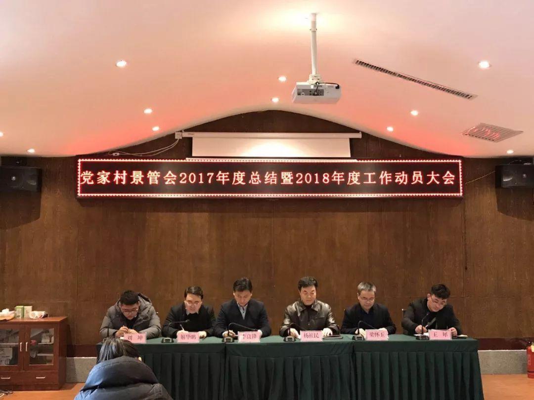 景区年度工作总结_党家村景区管委会召开2017年度工作总结暨2018年工作